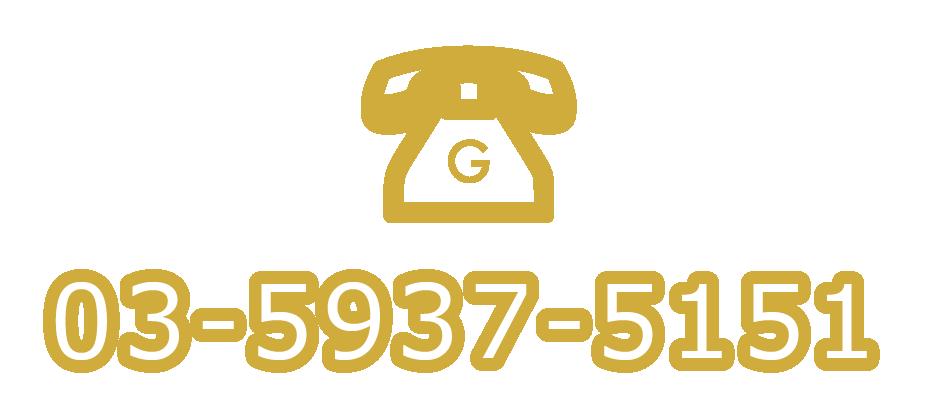 03-5937-5151