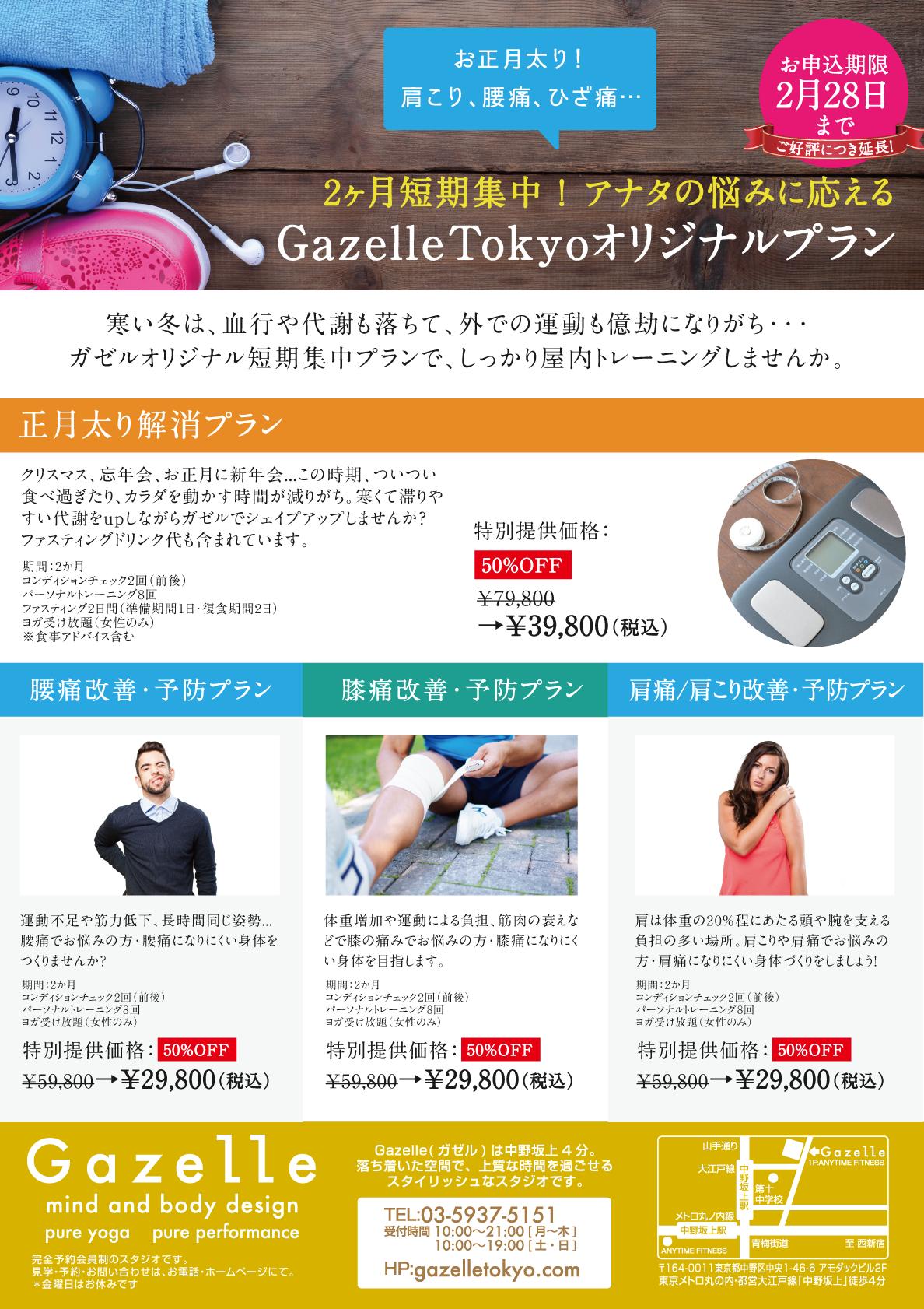 gazelle_0118